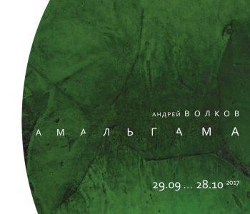 Exhibition of paintings by Andrei Volkov «Amalgam»