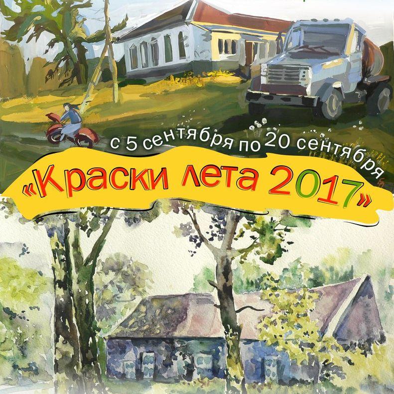 Выставка «Краски лета 2017»
