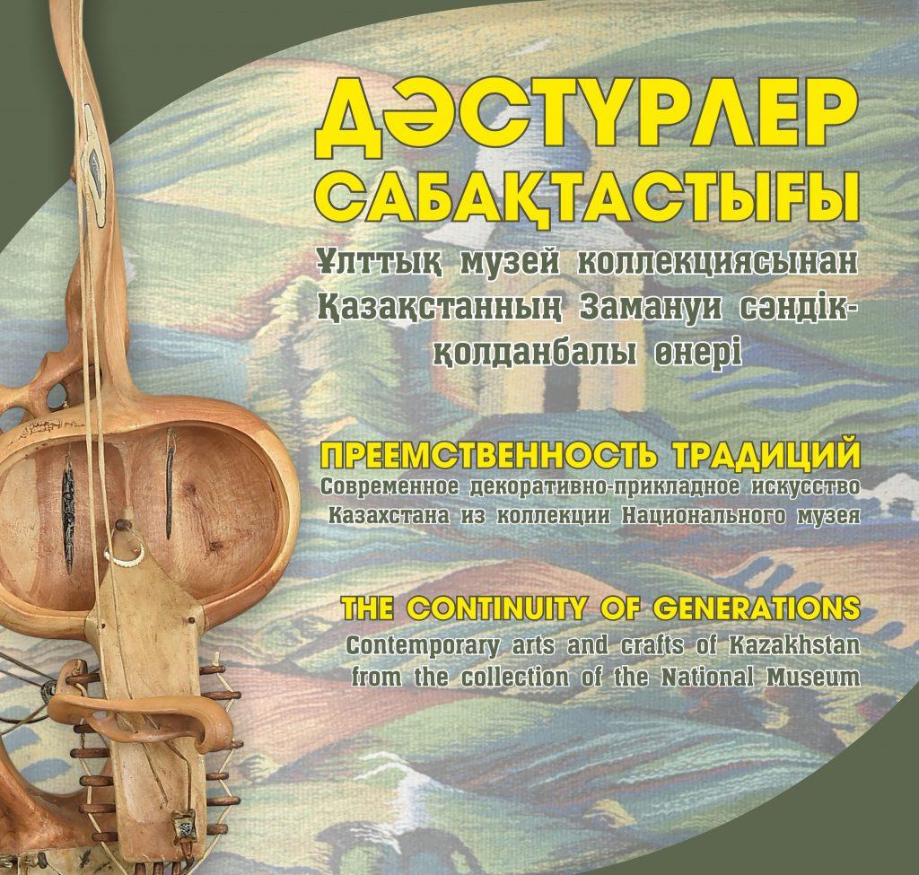 Выставка «Преемственность традиций»