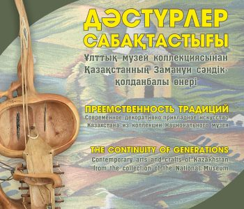 Exhibition «Continuity of Traditions»