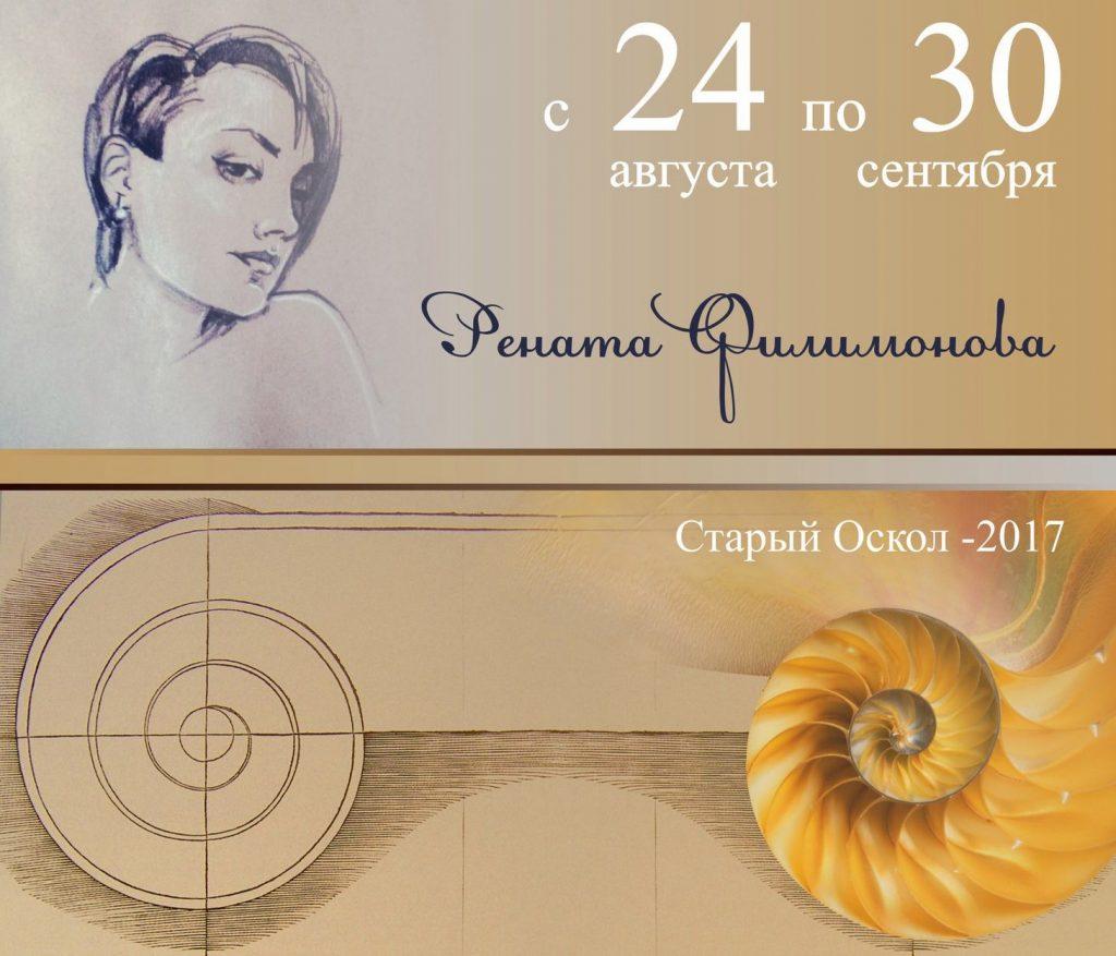 Выставка Ренаты Филимоновой «Контуры мыслей»