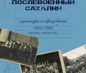 Выставка «Послевоенный Сахалин: образование, культура»