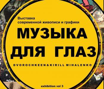 "Exhibition of Alexey Dvorochkin and Kirill Mikhalenko ""Music for the Eyes"""