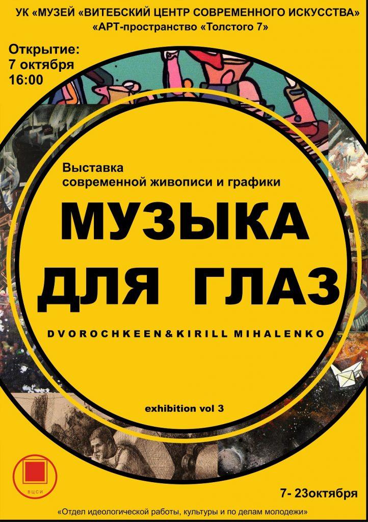 Выставка Алексея Дворочкина и Кирилла Михаленко «Музыка для глаз»
