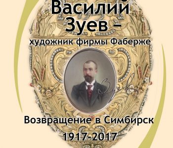 Exhibition Vasily Zuev is an artist of Faberge. Return to Simbirsk. 1917-2017