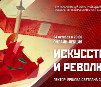 Онлайн-лекция из Санкт-Петербурга «Искусство и революция»