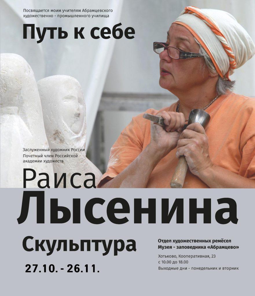 Выставка Раисы Лысениной «Путь к себе»