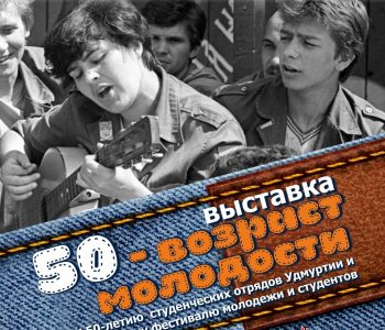 Exhibition «50 is the age of youth»