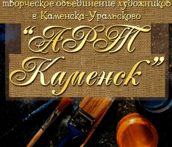 Exhibition of works by artists of the city art association «ART Kamensk»
