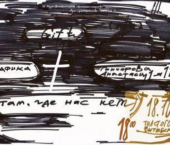 Выставка графики Анастасии Ганчаровой «Там, где нас нет»