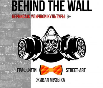 Bulat Sayfullin's exhibition project «Behind the wall»