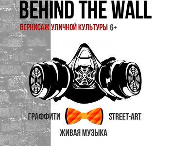 Выставочный проект Булата Сайфуллина «Behind the wall»