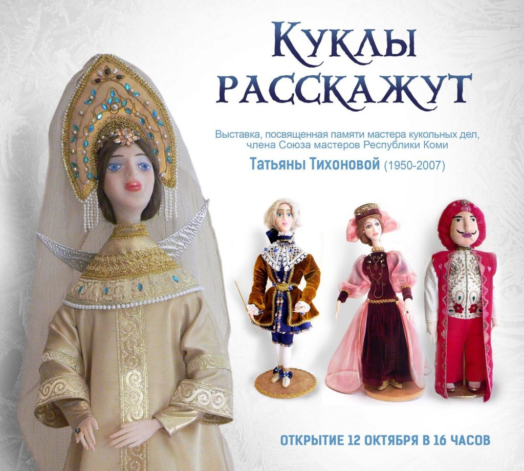 Выставка «Куклы расскажут»