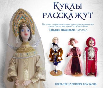 Exhibition «Dolls will tell»