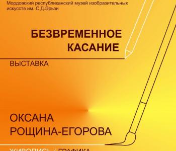 Выставка Оксаны Рощиной-Егоровой «Безвременное касание»