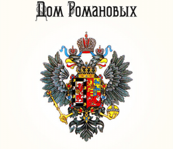 """Exhibition """"The House of the Romanovs"""""""