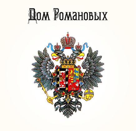 Выставка «Дом Романовых»