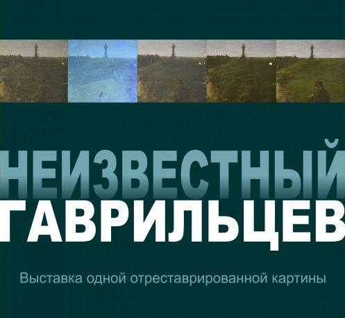 Выставка одной отреставрированной картины Гаврильцева Д. М. «У плотины. Сумерки»