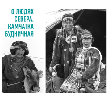 "Ildar Azyukov's exhibition ""About the people of the North. Kamchatka everyday"""
