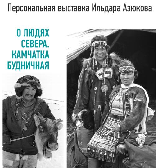 Выставка Ильдара Азюкова «О людях Севера. Камчатка будничная»
