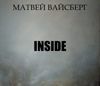 Выставка Матвея Вайсберга «Inside»