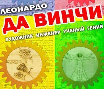 «Leonardo da Vinci's Exhibition of Inventions»