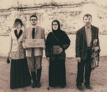 Фотовыставка Марины Красько «Осень. Город. 100 лет спустя»