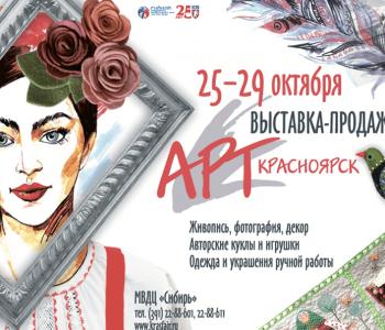 Выставка-продажа «АРТ-Красноярск – 2017»