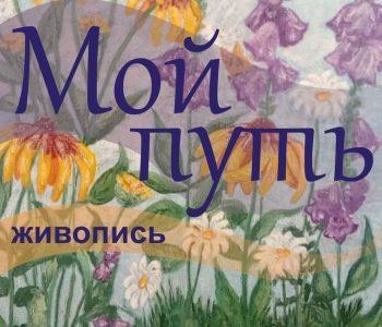 Personal exhibition of Nina Belova «My Way»