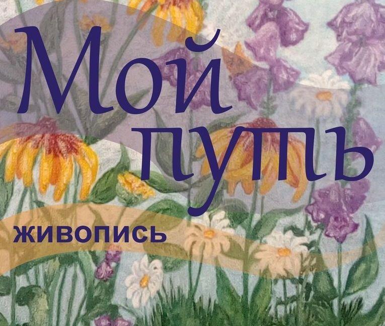 Персональная выставка Нины Беловой «Мой путь»