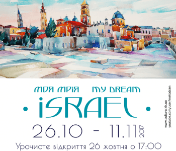 Выставка живописи и графики харьковского художника Сергея Гричанка «My dream Israel»