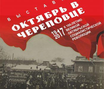 Выставка «Октябрь в Череповце»