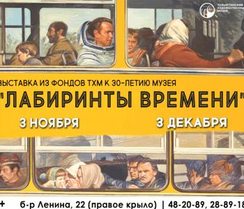 Выставка «Лабиринты времени»
