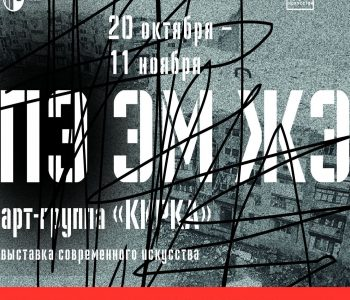 Выставка современного искусства «ПЭ ЭМ ЖЭ»