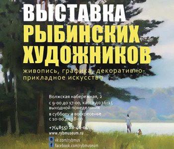 Выставка «Рыбинские художники – 2017»