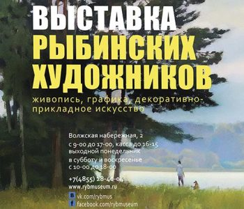 Exhibition «Rybinsk artists – 2017»