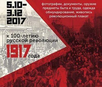 Выставка «Рыбинск революционный. К столетию Русской революции 1917 года»