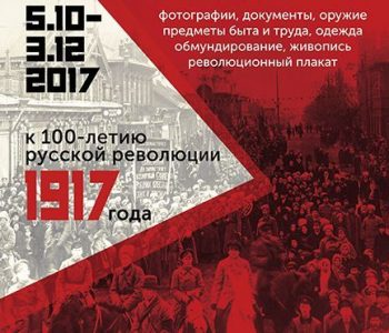 Exhibition «Rybinsk revolutionary. By the centenary of the Russian Revolution of 1917»