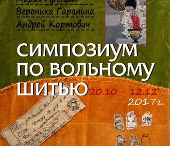 Выставка «Симпозиум по вольному шитью»