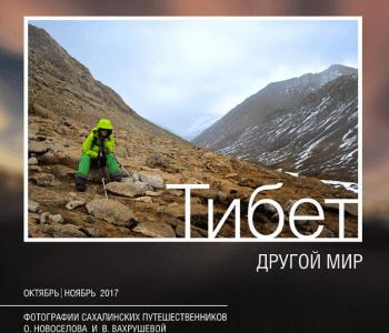 Выставка «Тибет. Другой мир»