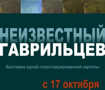 Exhibition «Unknown Gavriltsev»