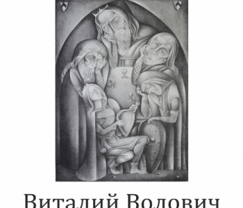 Exhibition of book and easel graphics by Vitaliy Volovich