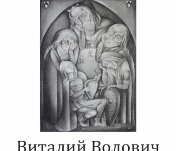 Выставка книжной и станковой графики Виталия Воловича