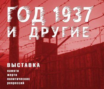 Выставка «Год 1937 и другие»