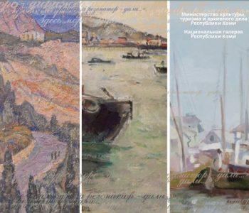 Выставка «Здесь море – дирижёр, а резонатор – дали…»