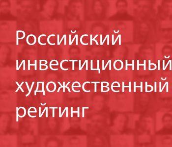 Стали известны 37 современных российских художников арт-рейтинга МНЕ НРАВИТСЯ