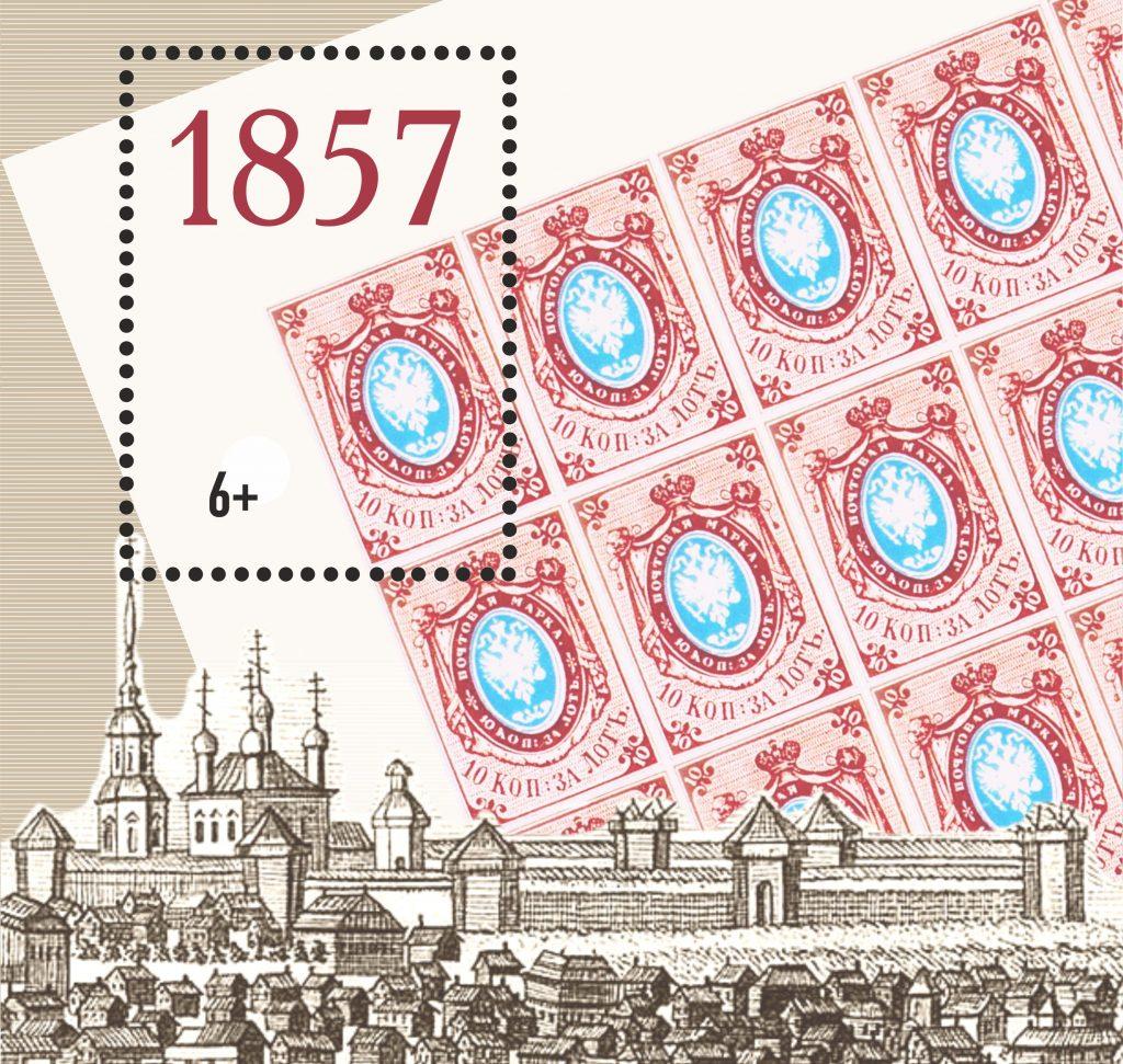 Exhibition «1857»