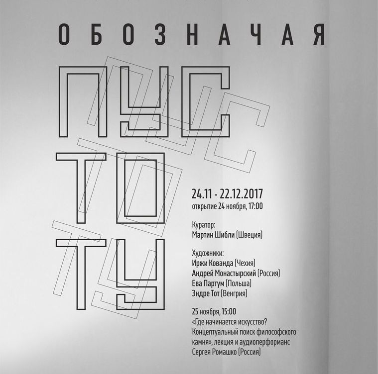 Выставка «Обозначая пустоту»