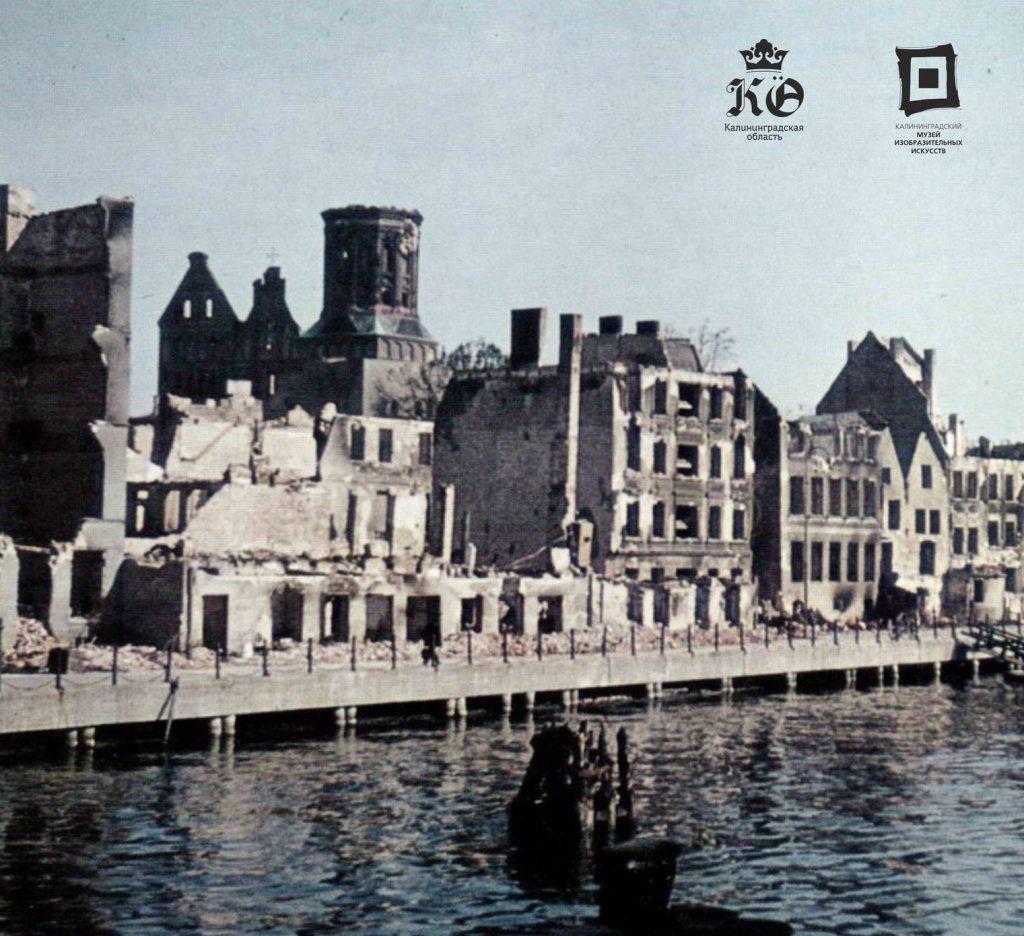 Выставка «Калининград: Два взгляда в историю»