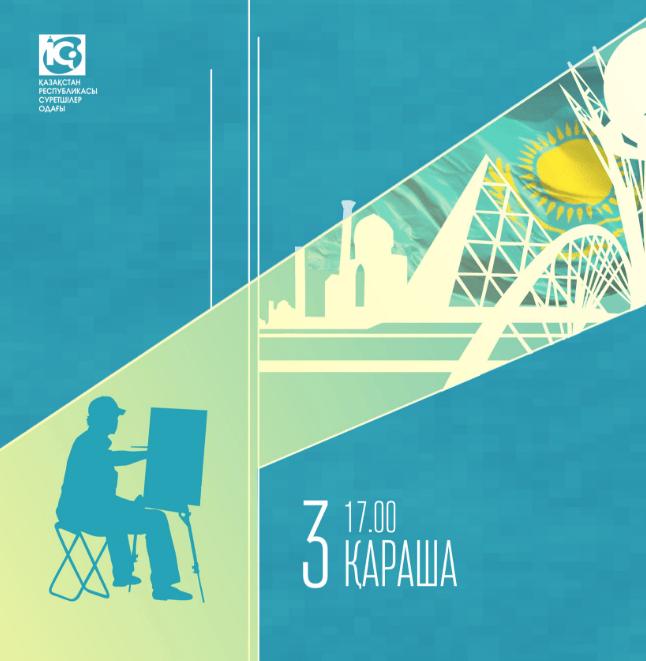 Выставка Союза художников Республики Казахстан «Художник в потоке времени»